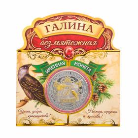"""Именная монета """"Галина"""""""