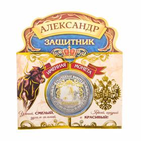 """Именная монета """"Александр"""""""