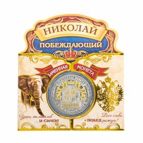 """Именная монета """"Николай"""""""