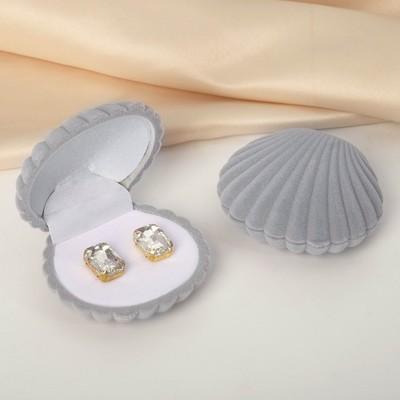 Футляр под кулон/кольцо «Ракушка», 6 х 5,5 х 3 см, цвет серый, белая вставка