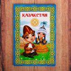 """Магнит закатной """"Казахстан"""""""