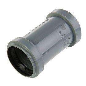 Муфта канализационная SK-plast, 50 мм, двухраструбная