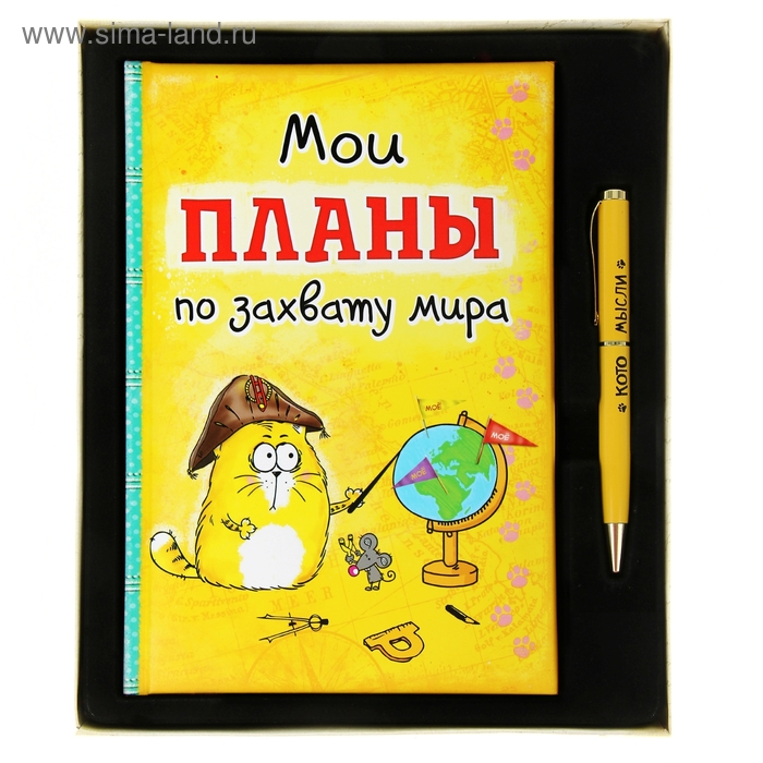 """Набор подарочный """"Мои планы"""" ежедневник 96 листов+ручка 110572"""