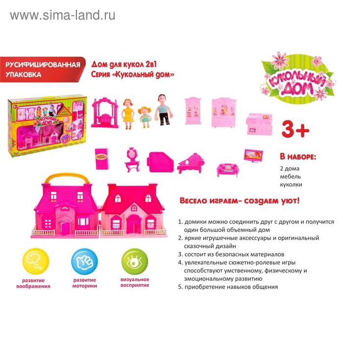 Дом для кукол 2в1, с мебелью и куколками