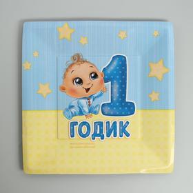 Тарелка бумажная квадратная '1 годик', малыш, 21 см Ош