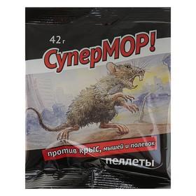 Пеллеты СуперМОР против крыс, мышей и полевок, цв. пакет, 42 г Ош