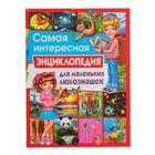 Самая интересная энциклопедия для маленьких любознашек. Ортега. О