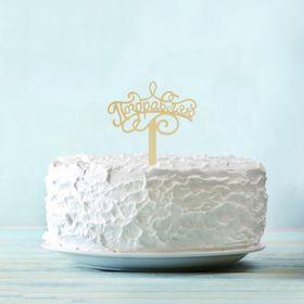"""Топпер в торт """"Поздравляю"""", акрил золото"""