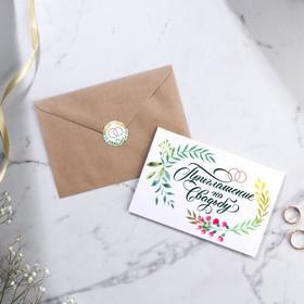 """Приглашение в крафтовом конверте """"Цветы"""""""