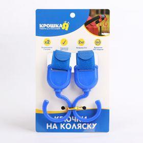 Крючки на коляску, набор 2 шт., цвета МИКС