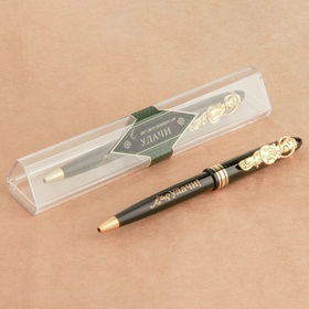 """Ручка подарочная """"С пожеланием удачи"""""""