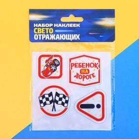 "Набор наклеек светоотражающих 4шт ""Ребенок на дороге"", 5 см"