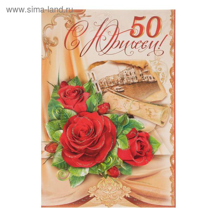 "Открытка ""С Юбилеем! 50"" розы, фото, А4"