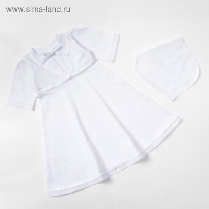 Крестильный набор (рубашка,чепчик), рост 80 см (26), цвет белый 1405А_М