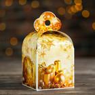"""Подарочная коробка """"Золотой"""", кубик малый, 9 х 9 х 13 см"""