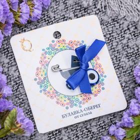 Булавка-оберег с бантиком 'Глазик', цвет синий в серебре Ош