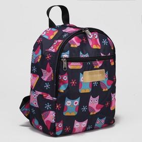 Рюкзак м-350, 22,5*13,5*28, отд на молнии, н/карман, совы на черном