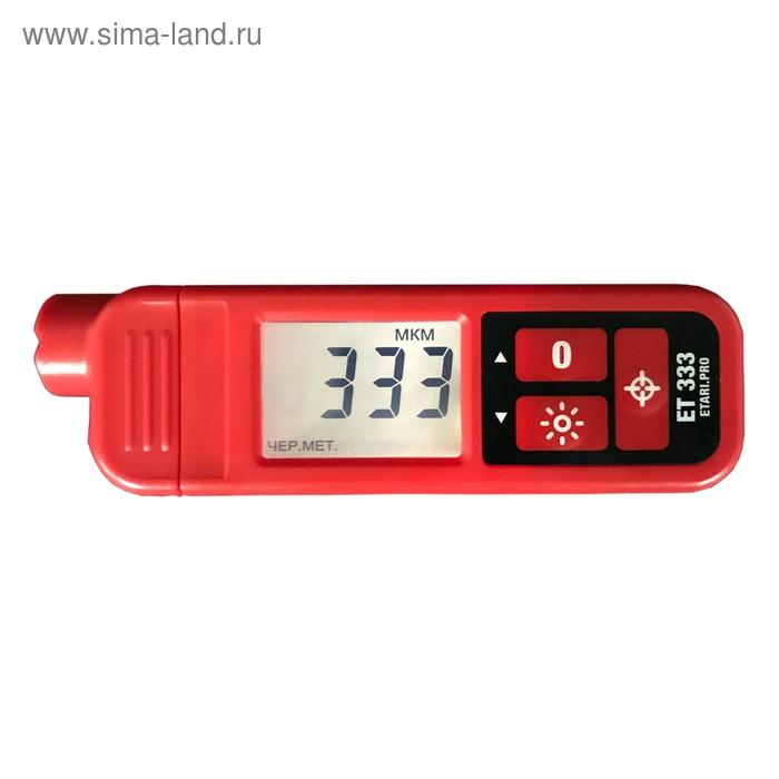 Толщиномер ETARI  ЕТ333