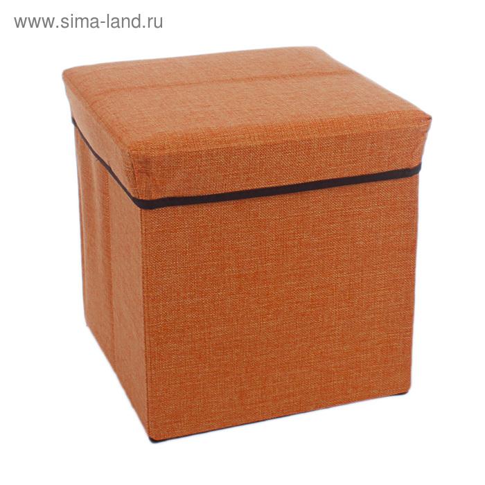 Пуф складной 30х30х30см, оранжевый, малый