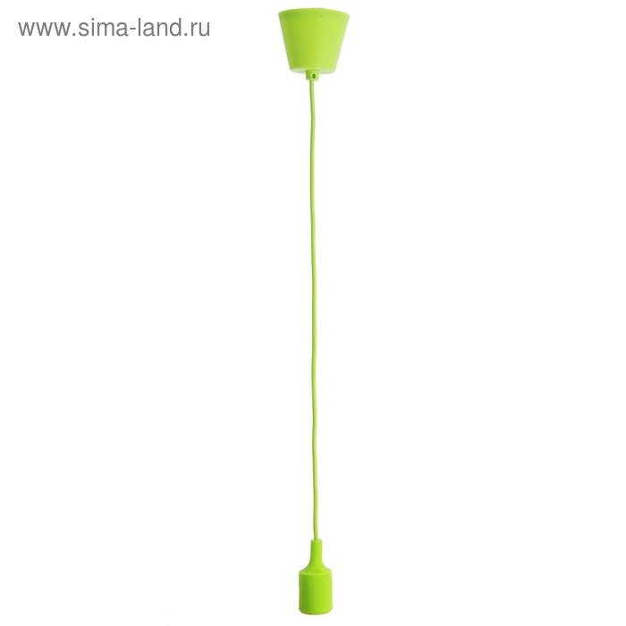 Светильник подвес E27 1х60Вт салатовый 3х3х100 см