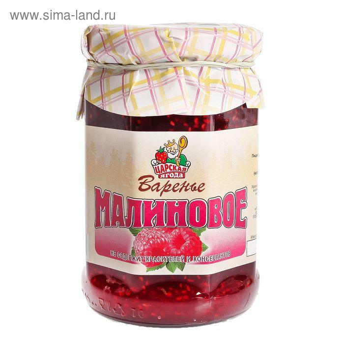 Варенье малиновое 370 гр (Царская ягода)