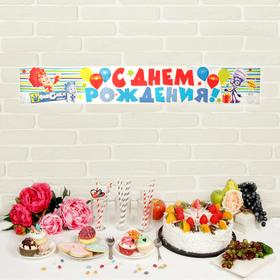 """Гирлянда-плакат ФИКСИКИ """"С Днем рождения!"""", мальчику, 91х14 см"""