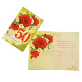 Открытка 'С Юбилеем! 50' красные розы, А4 Ош