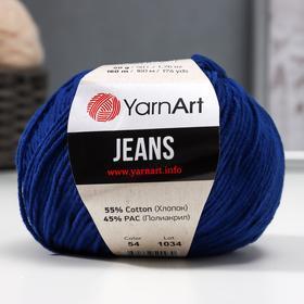 """Пряжа """"Jeans"""" 55% хлопок, 45% акрил 160м/50гр (54 темно-синий)"""