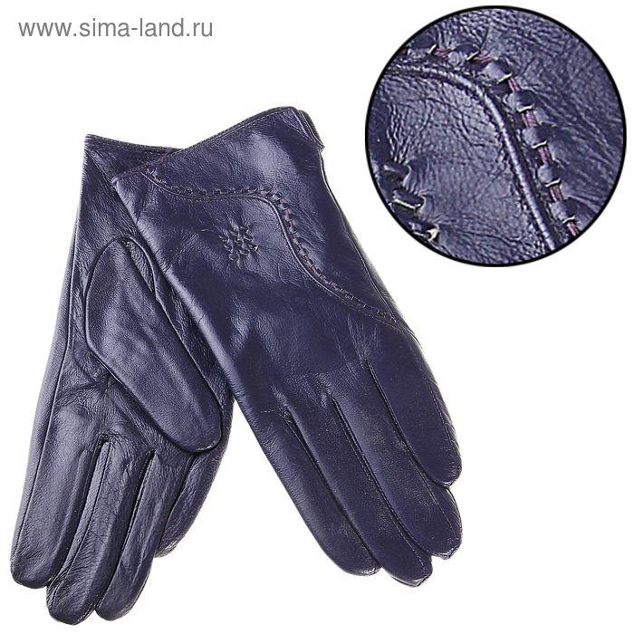 """Перчатки женские """"Кэйтлин"""" строчка и перфорация, подклад трикотаж, р-р 8, длина-24см, фиолетовый"""