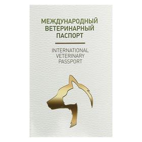 Ветеринарный паспорт международный универсальный под светлую кожу
