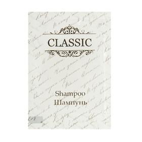 Шампунь для волос «Classic», 8 мл