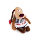 """Мягкая игрушка """"Собака Жора-спасатель"""" 25 см"""