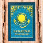 """Магнит полимерный """"Казахстан"""""""