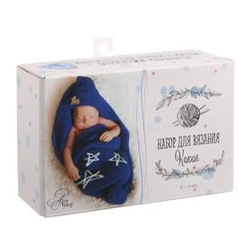 Набор для вязания : костюмы для новорожденных «Ночь нежна», 21 х 14 х 8 см