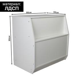 Прилавок рабочий 900*550*900мм, цвет белый