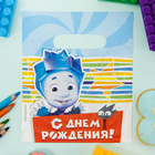 """Пакет подарочный полиэтиленовый ФИКСИКИ """"С днем рождения!"""" Нолик, 17х20 см"""