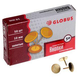 Кнопки канцелярские омедненные 10мм  50шт GLOBUS карт/упак Ош