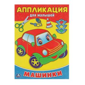 """Аппликация для малышей А4 """"Машинки"""""""