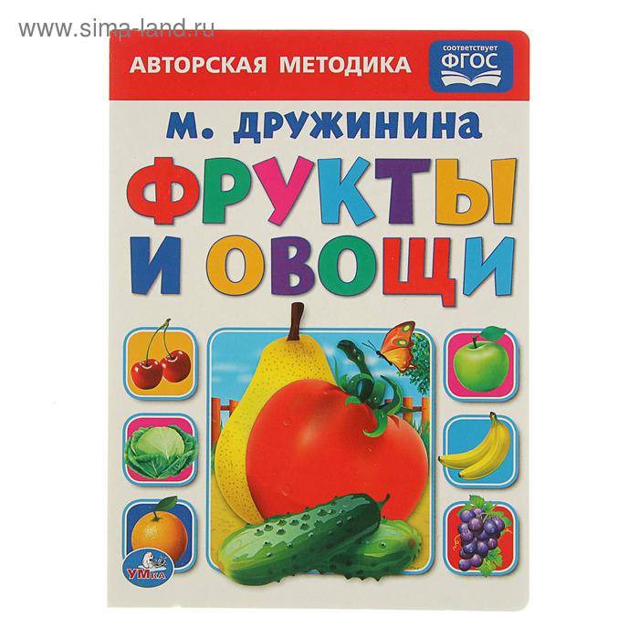 "Книжка-картон 160х220 мм, ""Фрукты и овощи"". ФГОС"