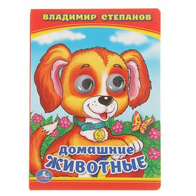 """Книжка-картонка с глазками 110х150 мм, """"Домашние животные"""""""