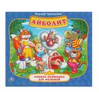 """Книжка-панорамка для малышей А5 (200*175мм) """"Айболит"""""""