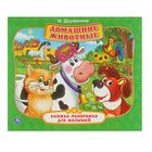 """Книжка-панорамка для малышей А5 (200*175мм) """"Домашние животные"""""""