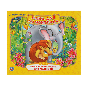 "Книжка-панорамка для малышей А5 (200*175мм) ""Мама для мамонтенка"""