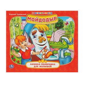 "Книжка-панорамка для малышей А5 (200*175мм) ""Мойдодыр"""