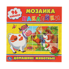 """Мозаика и наклейки """"Домашние животные"""", 96 наклеек"""
