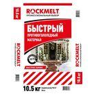 Реагент антигололёдный Rockmelt БЫСТРЫЙ, 10.5 кг, работает до -25°С, в пакете