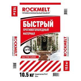 Реагент антигололёдный Rockmelt БЫСТРЫЙ, 10.5 кг, работает до -25°С, в пакете Ош