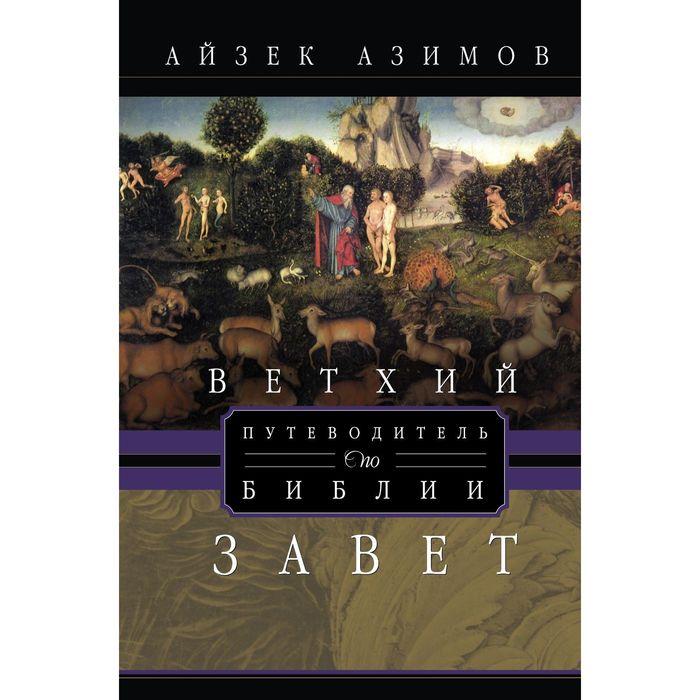 Ветхий завет. Путеводитель по Библии. Автор: Азимов А.