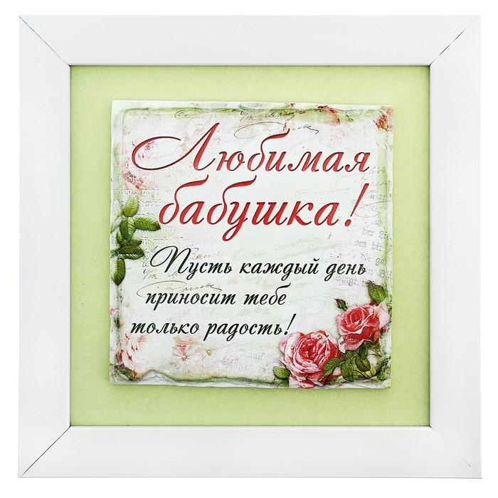 """Картина объемная керамическая """"Любимая бабушка"""""""