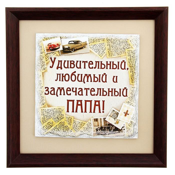 """Керамическая картина """"Замечательный папа"""